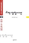 고적. 잠참시선 - 당대편 중국시인총서 105 (코너)