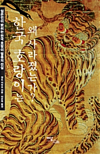 한국 호랑이는 왜 사라졌는가? - 일본인이 밝히는 한국 호랑이 멸종의 진실 (알코너)