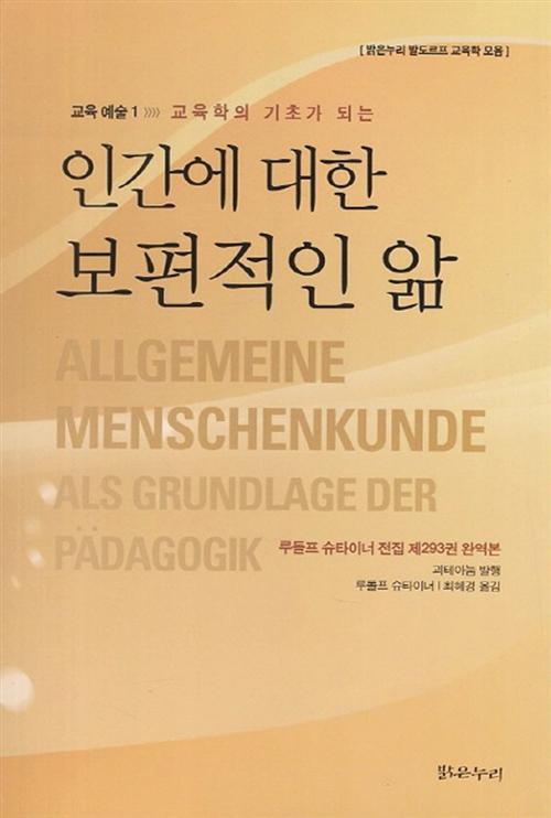 인간에 대한 보편적인 앎 - 교육학의 기초가 되는, 밝은누리 발도르프 교육학 모음 (알코너)