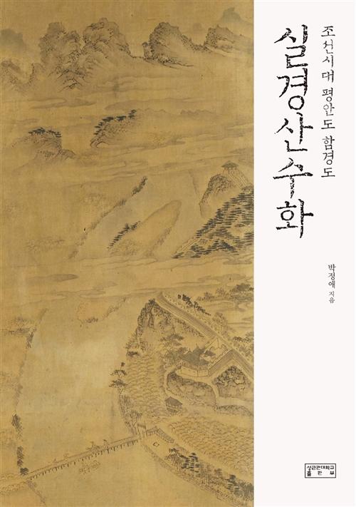 조선시대 평안도 함경도 실경산수화 (알코너)