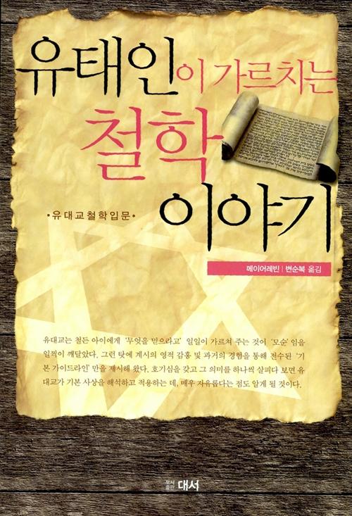 유태인이 가르치는 철학 이야기 - 유대교 철학 입문 (알코너)