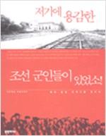 저기에 용감한 조선 군인들이 있었소 - 해외 항일 전적지를 찾아서 (코너)