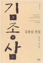 김종삼 전집 - 나남문학선 3 (코너)