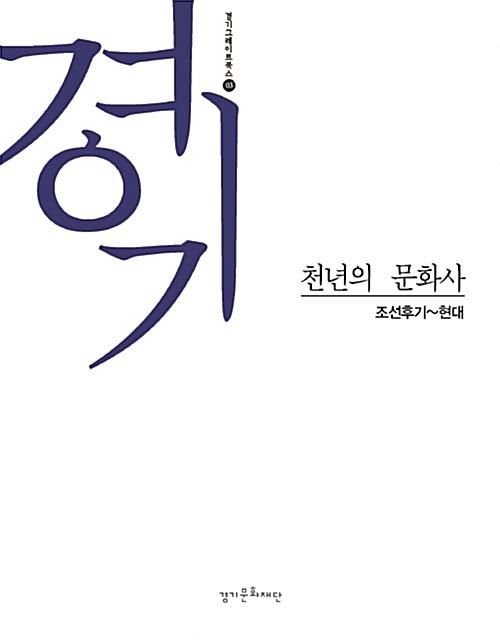 경기, 천년의 문화사 : 조선후기~현대 (코너)