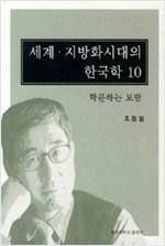 세계.지방화시대의 한국학 10 - 학문하는 보람 (알동22코너)