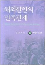 해외 한인의 민족관계 - 대우학술총서 586 (알동22코너)