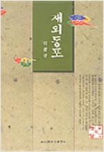 재외동포 - 한국의 탐구 (알집64코너)