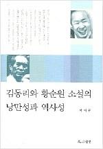 김동리와 황순원 소설의 낭만성과 역사성 (알집64코너)