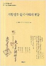 개항전후 한국사회의 변동 - 연세국학총서 47 (알집67코너)