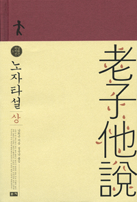 노자타설 - 상 - 남회근 저작선 5  (알집67코너)