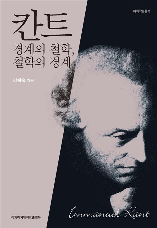 칸트: 경계의 철학, 철학의 경계 - 이화학술총서 (코너)