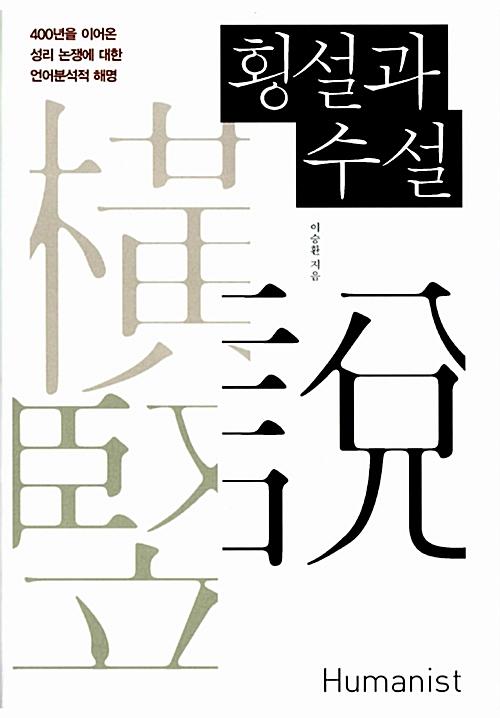 횡설과 수설 - 400년을 이어온 성리 논쟁에 대한 언어분석적 해명 (알코너)