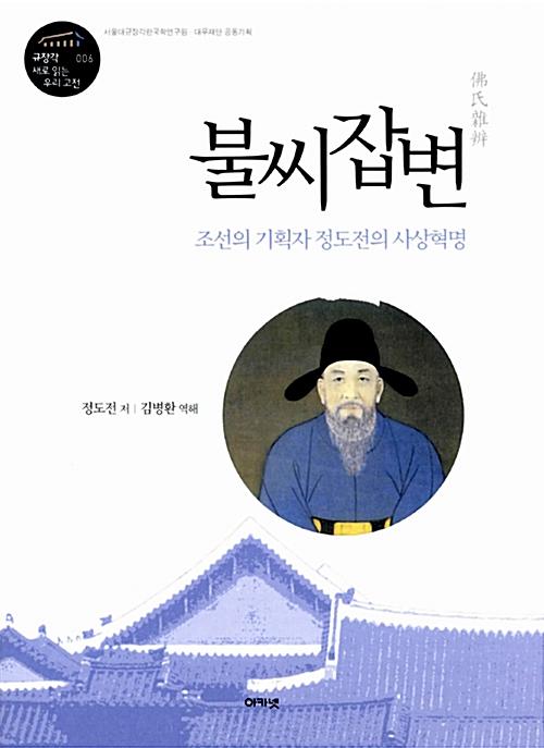 불씨잡변 - 조선의 기획자 정도전의 사상혁명 (알코너)