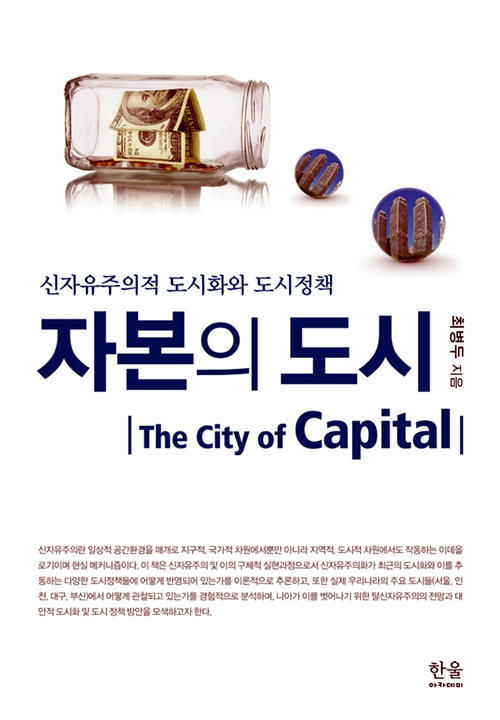 자본의 도시 (반양장) - 신자유주의적 도시화와 도시정책 (알코너)