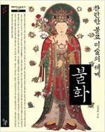 불화 - 찬란한 불교 미술의 세계 (알코너)