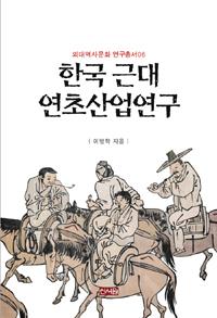 한국 근대 연초산업연구 - 외대역사문화 연구총서 6 (알집52코너)