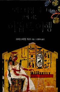 크리스티앙 자크와 함께 하는 이집트 여행 (알역77코너)