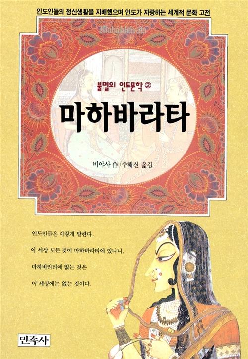 마하바라타 - 불멸의 인도문학 2 (알인14코너)