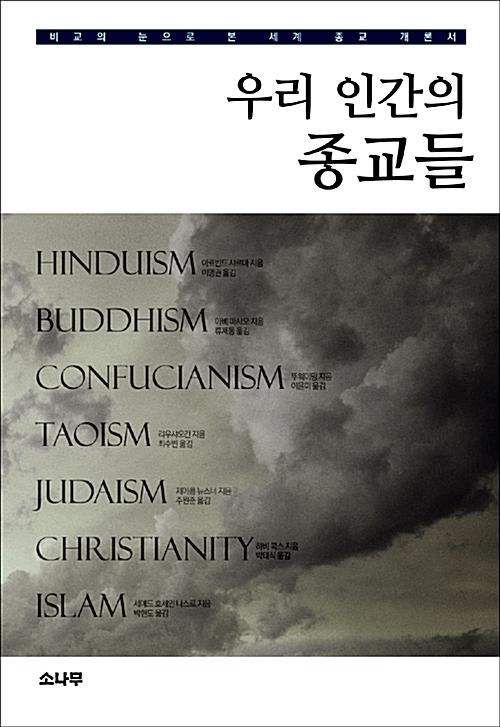 우리 인간의 종교들 - 힌두교, 불교, 유교, 도교, 유다교, 그리스도교, 이슬람 (알종1코너)