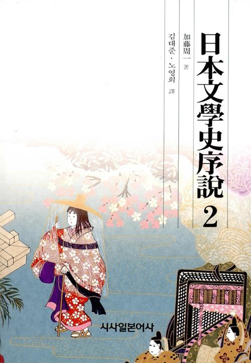 일본문학사서설 2 (알집62코너)