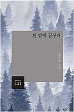 흰 밤에 꿈꾸다 - 창비시선 431 (알창1코너)