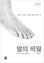 발의 비밀 - 제2의 심장, 발에 대한 모든 것 (알2코너)