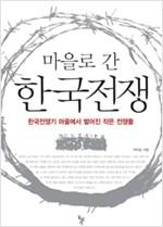 마을로 간 한국전쟁 - 한국전갱기 마을에서 벌어진 작은 전쟁들 (알역5코너)