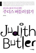 주디스 버틀러 읽기 - 젠더의 조롱과 우울의 철학 (알집5코너)