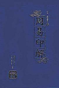 주역인해 - 대유 역학총서 4 (알풍0코너)