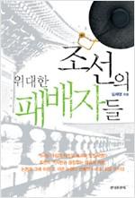 조선의 위대한 패배자들 (나82코너)