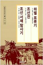 하멜 표류기, 조선전, 조선서해탐사기 - 한말외국인기록 10 (나5코너)