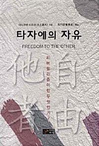 타자에의 자유 (알인67코너)