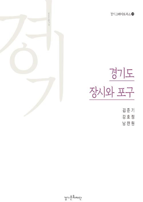 경기도 장시와 포구 - 경기그레이트북스 8 (알답4코너)