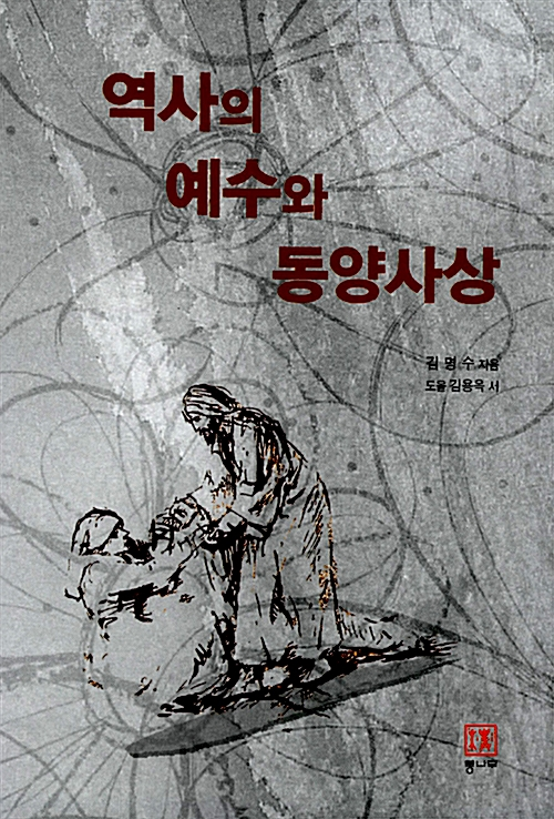 역사의 예수와 동양사상 (코너)
