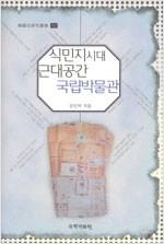 식민지시대 근대공간 국립박물관 - 한국사연구총서 62 (알집62코너)