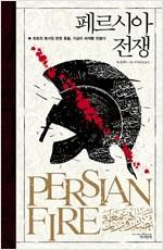 페르시아 전쟁 (알27코너)