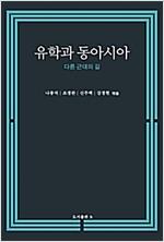 유학과 동아시아 - 다른 근대의 길 (알동38코너)