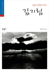 그들의 문학과 생애, 김기림 (알마2코너)