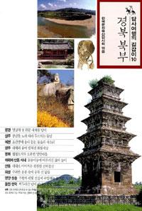 경북 북부 - 답사여행의 길잡이10 (알미26코너)