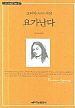 크리야 요가의 거장 요가난다 - 우리시대 영혼의 거장들 3 (코너)
