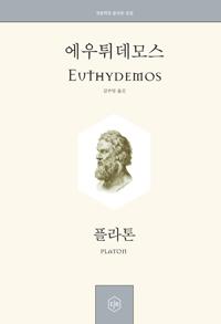 에우튀데모스 - 정암학당 플라톤 전집 (알철74코너)