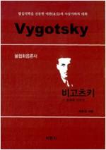 불협화음론자 비고츠키 그 첫번째 이야기 - 탈심리학을 선동한 미완의 사상가와의 대화 (알인17코너)