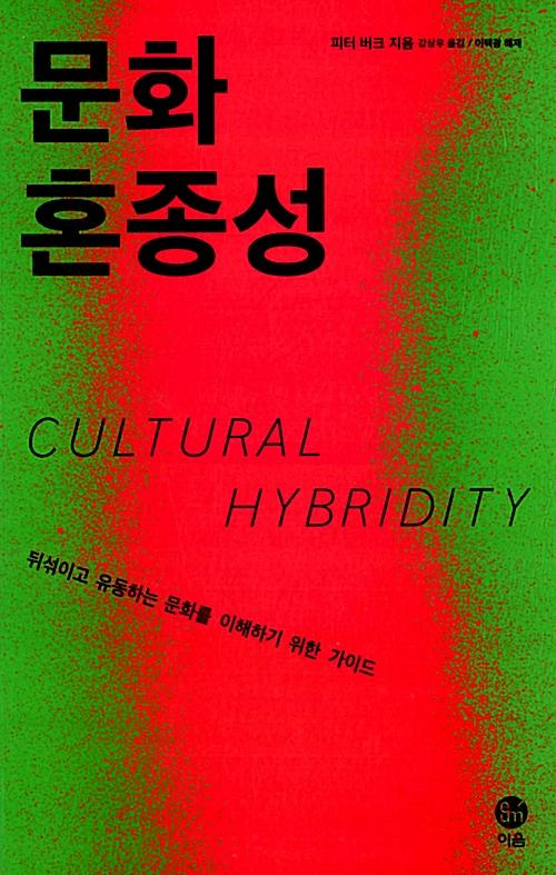 문화 혼종성 - 뒤섞이고 유동하는 문화를 이해하기 위한 가이드 (알인17코너)