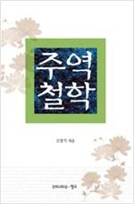주역철학 - 개정증보판 (알인17코너)