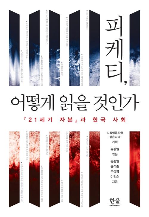 피케티, 어떻게 읽을 것인가 (반양장) - 21세기 자본과 한국 사회 (알코너)
