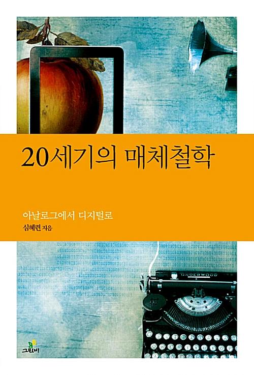 20세기의 매체철학 - 아날로그에서 디지털로 (코너)