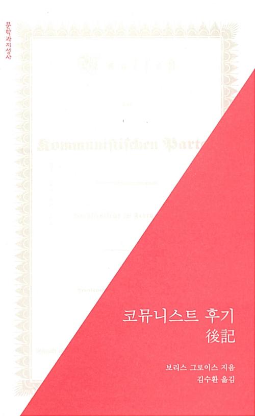 코뮤니스트 후기 (알사2코너)