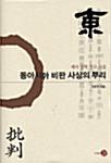동아시아 비판 사상의 뿌리 - 제자 철학 연구 서설 (알코너)