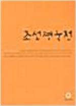 조선경국전 - 올재 클래식스(OLJE Classics) (코너)