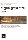 사실주의 문학의 이해 - 동문선 현대신서 39 (알코너)